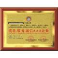 质量服务诚信AAA企业证书专业申办