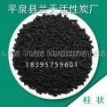 脱硫脱硝用安徽煤质柱状活性炭具有很好的处理效果