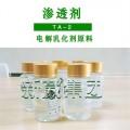 去油剂/电解除油剂原料渗透剂TA-2