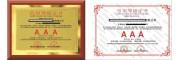 专业申办AAA企业证书