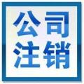 北京海淀区的公司去哪办理注销
