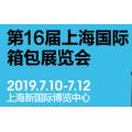 2019中国箱包展览会
