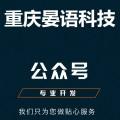 微信公众平台定制开发,重庆晏语科技有限公司