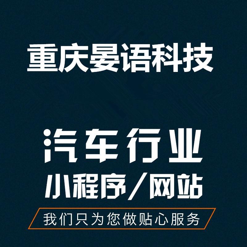 汽车行业定制开发小程序_汽车app开发_重庆晏语科技有限公司
