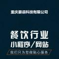 点餐系统APP平台定制开发_点餐系统微信小程序开发_晏语科技
