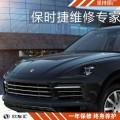 保时捷更换刹车盘费用,上海保时捷保养中心