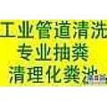 苏州工业园区下水道疏通++洪强环保ok65577050