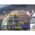 2019拖车√郑州到拉萨全境小轿车托运托运各种小车