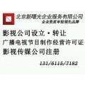 北京电影制作公司转让.广播电视节目拍摄公司转让