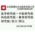 北京转让教育培训研究院牌照