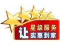 欢迎进入一塘厦TCL冰箱各点售后服务网站+咨询电话 (1)