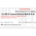 2019北京国际食品展|北京进口食品、北京饮料展览会