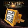 ZL8923吸顶式固态防爆LED节能工作灯