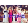 北京的进口化妆品销毁 无上门费,北京临期的化妆品液体销毁
