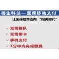 德生科技:广州117家医院实现医保移动支付服务