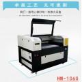 中山肇庆有机玻璃激光切割机 汉马激光厂家多用途激光切割雕刻机