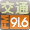 陕西交通916广告代理发布广播广告价格