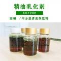 非离子表活-精油乳化剂AG1202  金属 除蜡除油原料