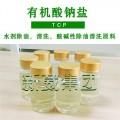 酸碱清洗剂原料 环保清洗剂原料有机酸钠盐TCP