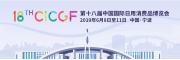 2019宁波日用品展会|消博会