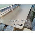 H62铜板厂家直销 1米*2米高精黄铜大板 装饰黄铜板