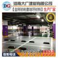 河南金刚砂耐磨材料厂家【河南地坪协会发起单位】大广公司