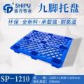 厂家直销塑料九脚托盘 重庆1210地台板卡板