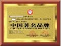 泉州中国著名品牌证书专业办理 (1)