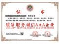 泸州质量服务诚信AAA企业专业申报 (1)