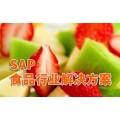 湖南食品业ERP管理软件 食品生产ERP解决方案厂商达策