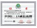 去哪里申报中国315诚信品牌证书 (1)