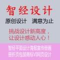 济宁平面设计海报宣传册画册折页包装商标VI网页设计