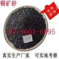 除污除銹拋光砂 表面預處理銅礦砂 多規格噴砂用金剛砂