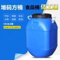 全新50升塑料桶
