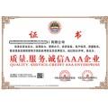 深圳质量服务诚信AAA企业证书在哪办理