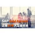 廊坊SAP代理商 廊坊SAP合作伙伴 达策SAP大型服务公司