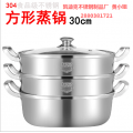 凯迪克不锈钢制品黄小姐 304不锈钢方形蒸锅