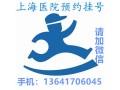 上海挂号 (4)