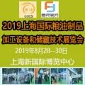 2019上海國際糧油制品及加工設備和儲藏技術展覽會