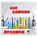 正确地方式办理上海400电话