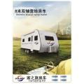 家之旅風神8米營地拖掛旅居房車 旅游 自駕游 露營野營訂制