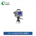 迅磊 CCZ-1000直读式粉尘浓度报警器