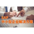 湖南SAP软件代理公司 SAP化妆品ERP系统公司长沙达策