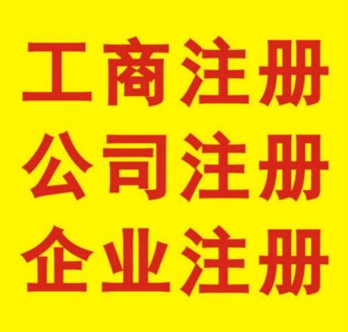 代办外资企业工商注销在上海要多少钱