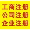 代办外资企业工商注销在上海要多少钱0