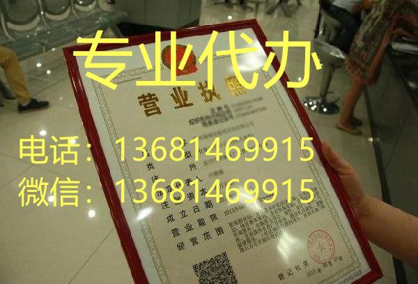 北京海淀个体工商户倒闭注销营业执照的流程和具体费用