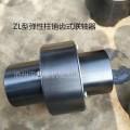 柱銷聯軸器 彈性聯軸器 ZL型彈性柱銷齒式聯軸器