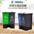 渝北塑料双桶分类垃圾桶厂家