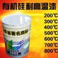 耐高温漆300度铁红色 有机硅高温漆价格0