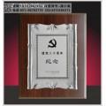 黨委會八一節慶紀念牌 戰友聚會紀念品 純錫實木獎牌廠家